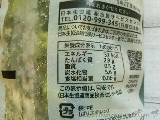 食材宅配コープデリの冷凍野菜 ブロッコリー 栄養成分表示画像