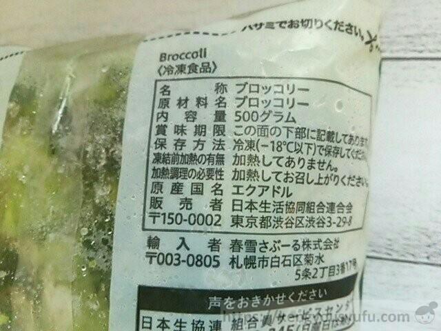 食材宅配コープデリの冷凍野菜 ブロッコリー 原材料画像
