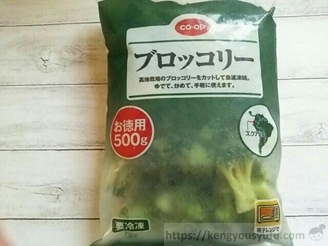 食材宅配コープデリの冷凍野菜 ブロッコリーをお試ししてみました パッケージ画像