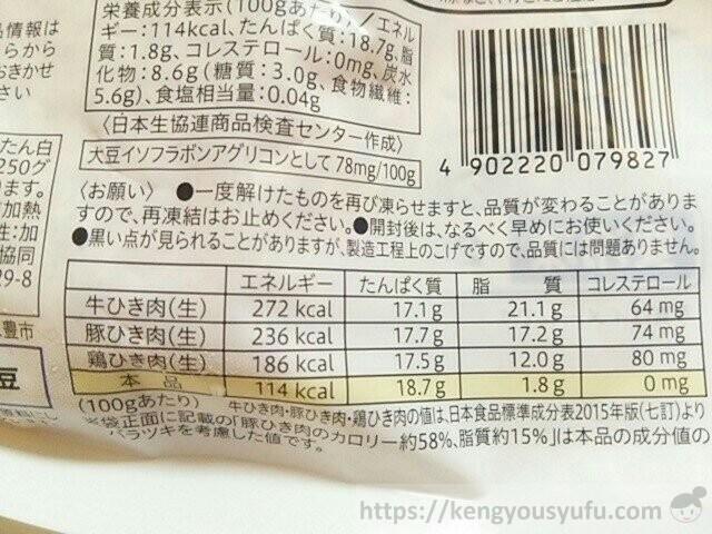 食材宅配コープデリで買った「大豆で作ったパラパラミンチ」栄養成分比較