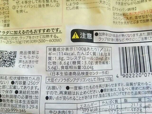 食材宅配コープデリで買った「大豆で作ったパラパラミンチ」栄養成分表示画像