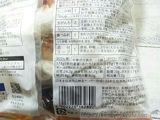 食材宅配コープデリ「ほっかほっかおでん」栄養成分表示