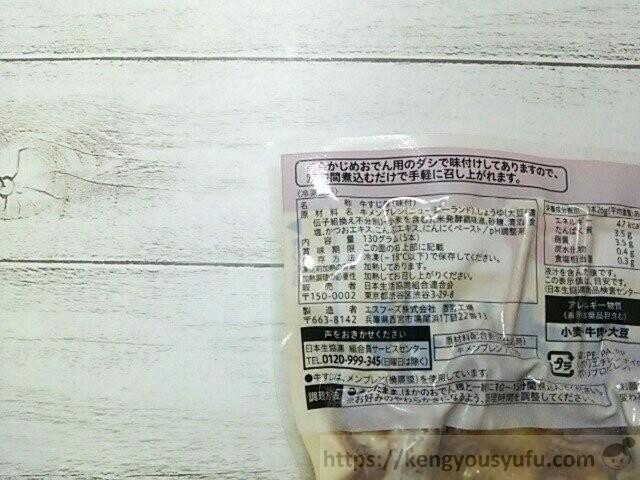 食材宅配コープデリで買った味付牛すじ串 原材料画像