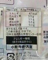 食材宅配コープデリで買った味付牛すじ串 栄養成分表示