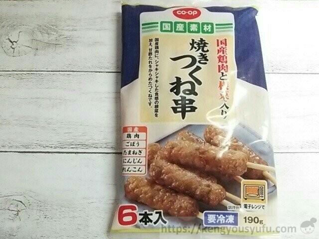 食材宅配コープデリで買った国産素材焼つくね串 パッケージ画像