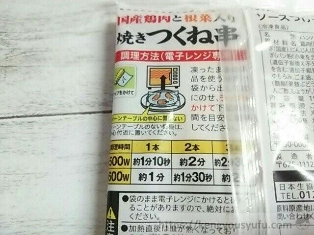 食材宅配コープデリで買った国産素材焼つくね串解凍方法の画像