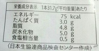 食材宅配コープデリで買った国産素材焼つくね串 栄養成分表示画像