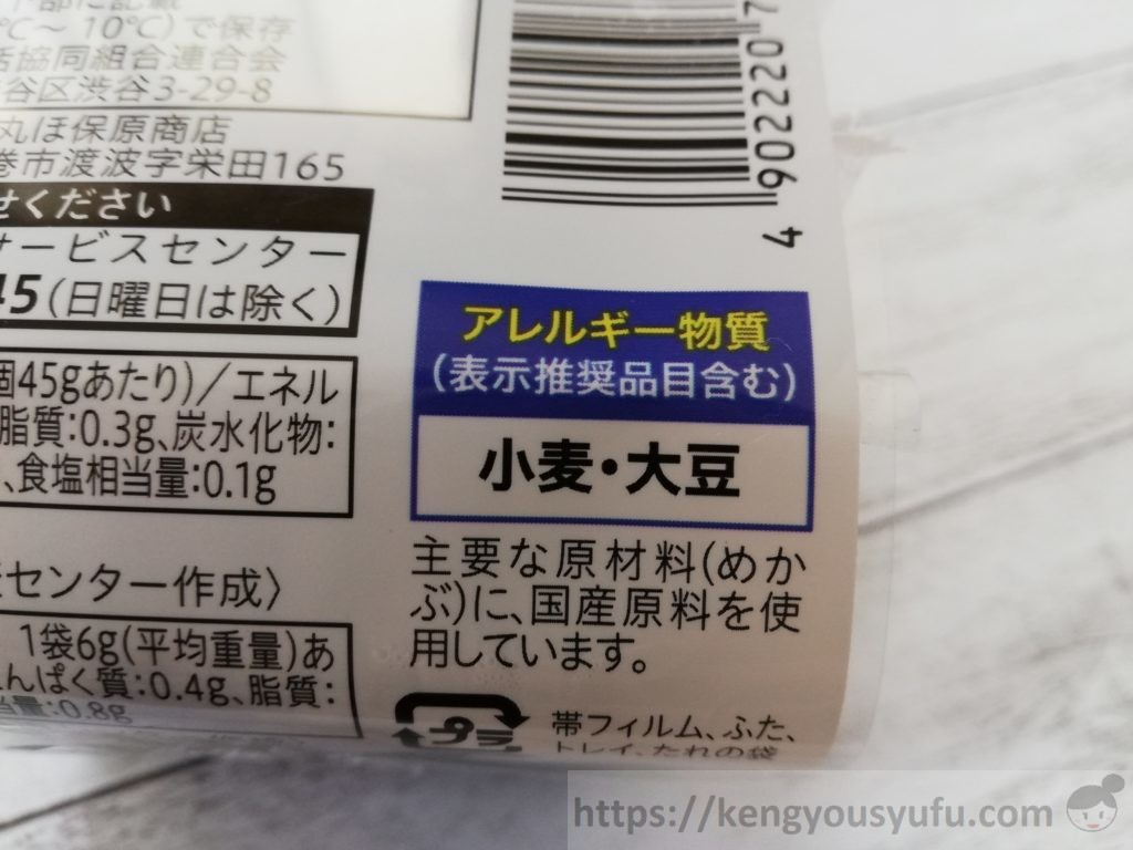 食材宅配コープデリで買った国産素材「宮城県産めかぶ」アレルギー物質画像