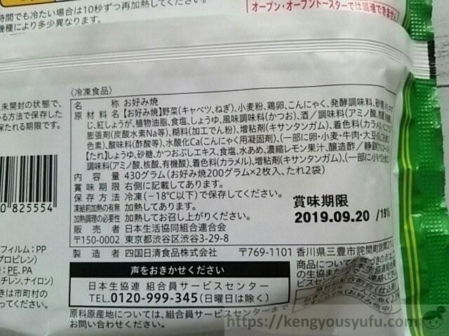 食材宅配コープデリ「ねぎ焼」原材料画像
