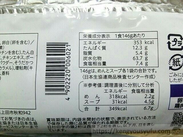 食材宅配コープデリで買った「魚介香る醤油ラーメン」栄養成分表示画像