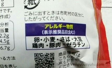 食材宅配コープデリで買った「魚介香る醤油ラーメン」アレルギー物質画像