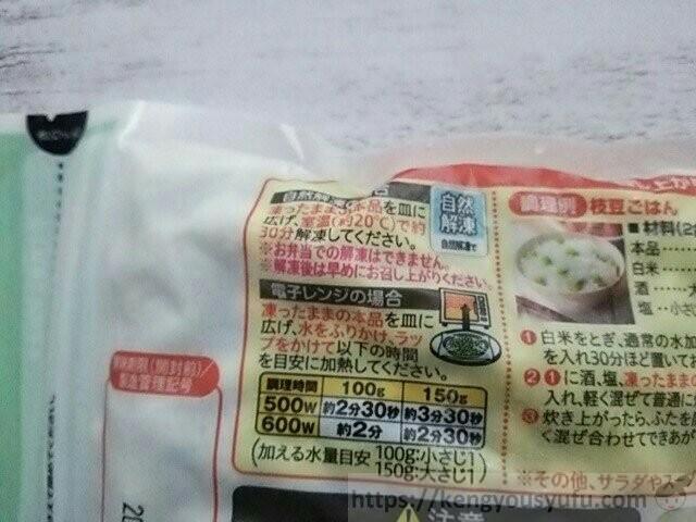 食材宅配コープデリで買ったいろいろ使えるむき枝豆 解凍方法