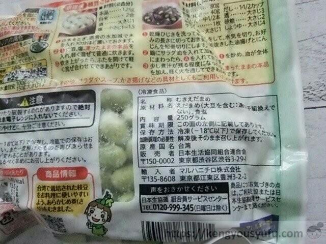 食材宅配コープデリで買ったいろいろ使えるむき枝豆 原材料画像