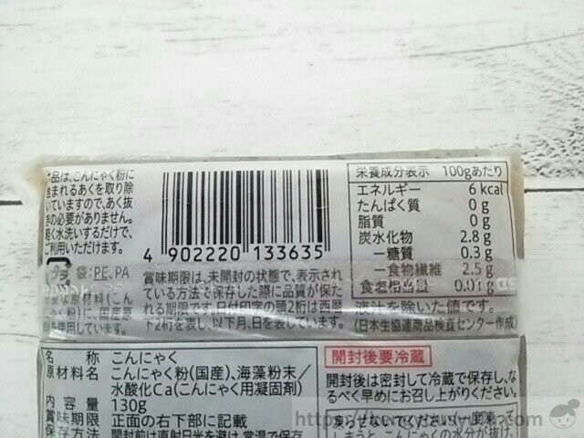 食材宅配コープデリで買ったこんにゃく 栄養成分表示画像