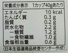 【国産素材コープ】三陸産朝食めかぶ 栄養成分表示