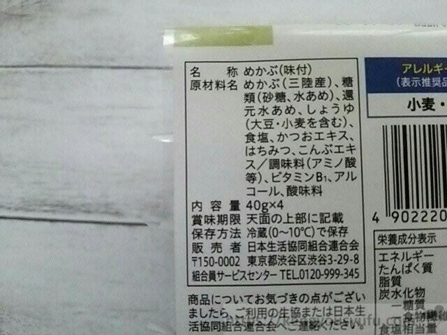 【国産素材コープ】三陸産朝食めかぶ 原材料画像