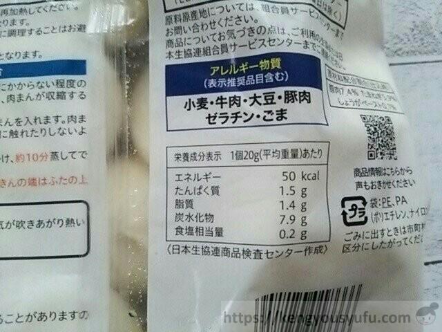 食材宅配コープデリで買ったプチ肉まん アレルギー物質画像