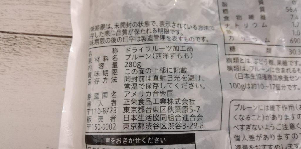 食材宅配コープデリで買った「カルフォルニア産種ぬきプルーン」原材料
