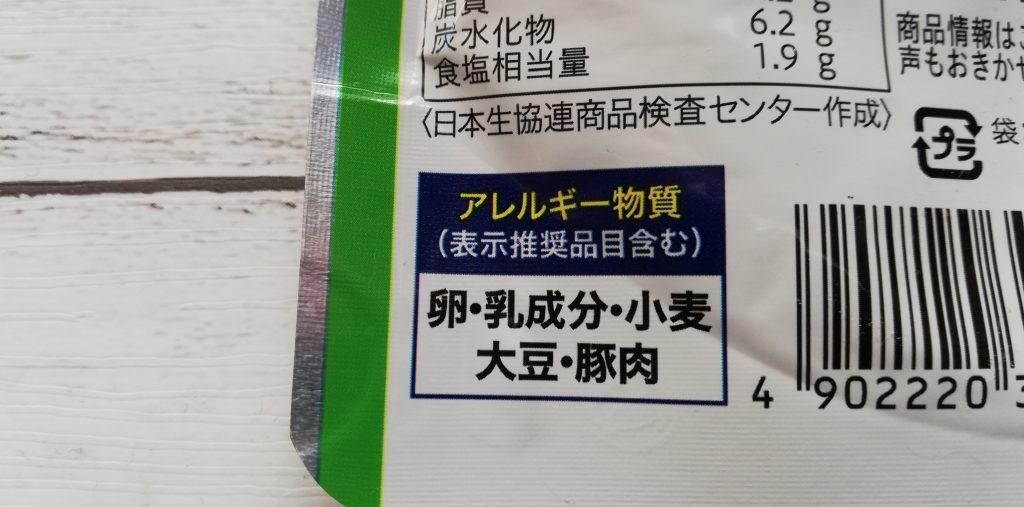 食材宅配コープデリで買ったレトルトパスタソース「カルボナーラ」アレルギー物質画像