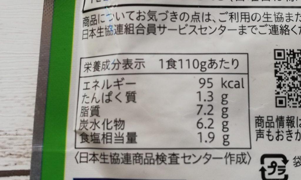 食材宅配コープデリで買ったレトルトパスタソース「カルボナーラ」栄養成分表示画像