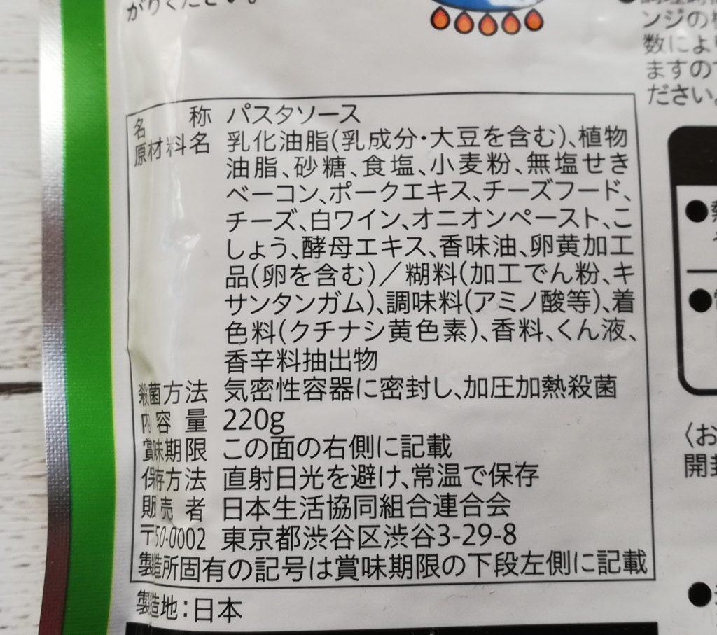 食材宅配コープデリで買ったレトルトパスタソース「カルボナーラ」原材料名