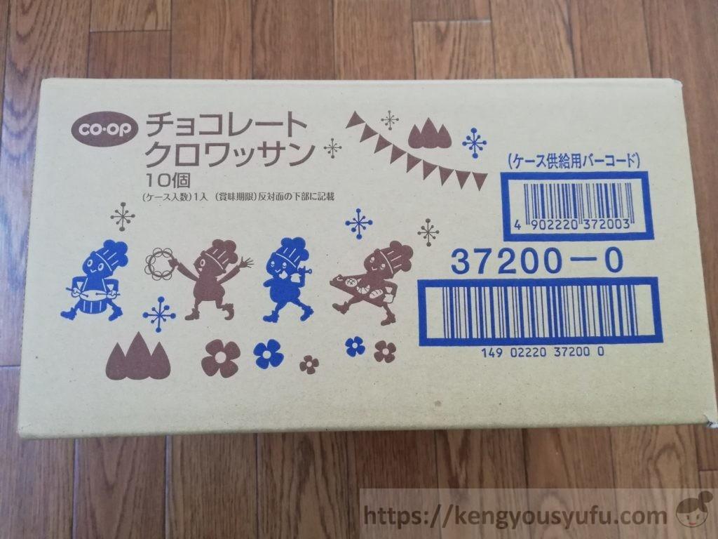 食材宅配コープデリで買ったチョコクロワッサン ケースの画像