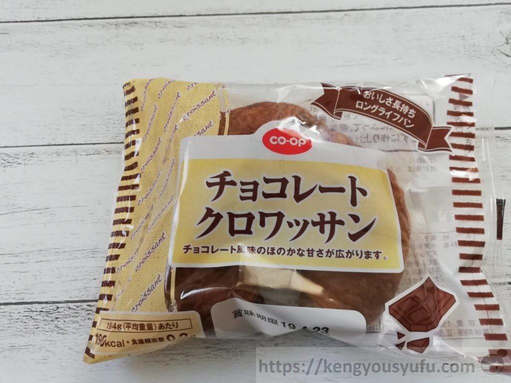 食材宅配コープデリで買ったチョコクロワッサン パッケージ画像