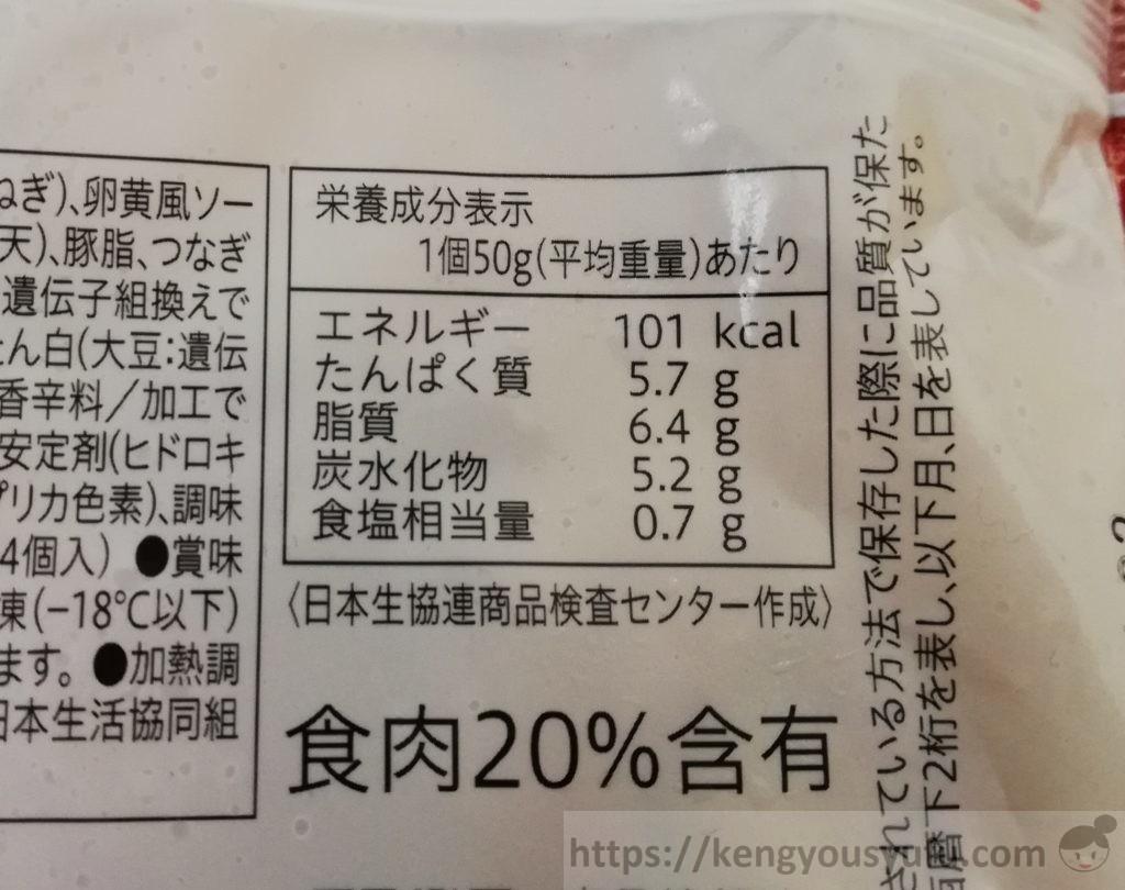 食材宅配コープデリで購入したお月見つくね 栄養成分表示