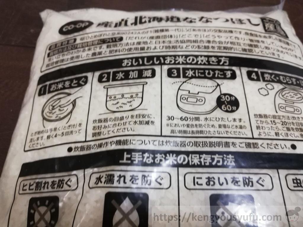 食材宅配コープデリで購入した「産直北海道ななつぼし」炊き方