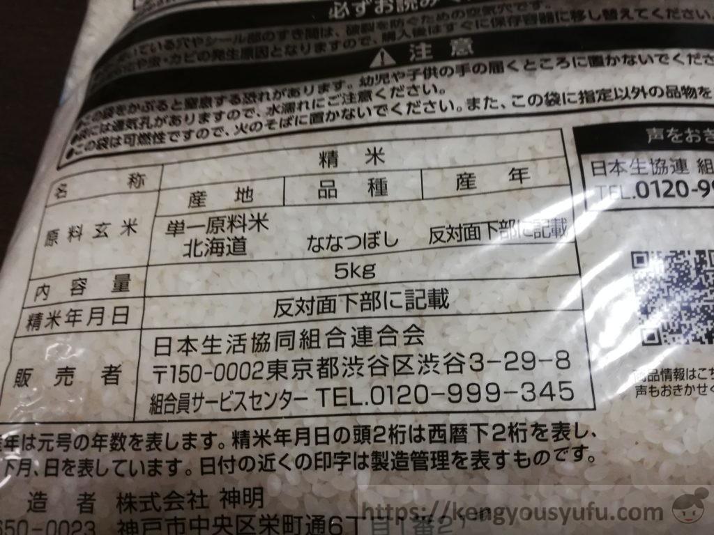 食材宅配コープデリで購入した「産直北海道ななつぼし」詳細