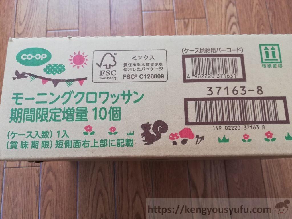 食材宅配コープデリで買った「モーニングクロワッサン」箱
