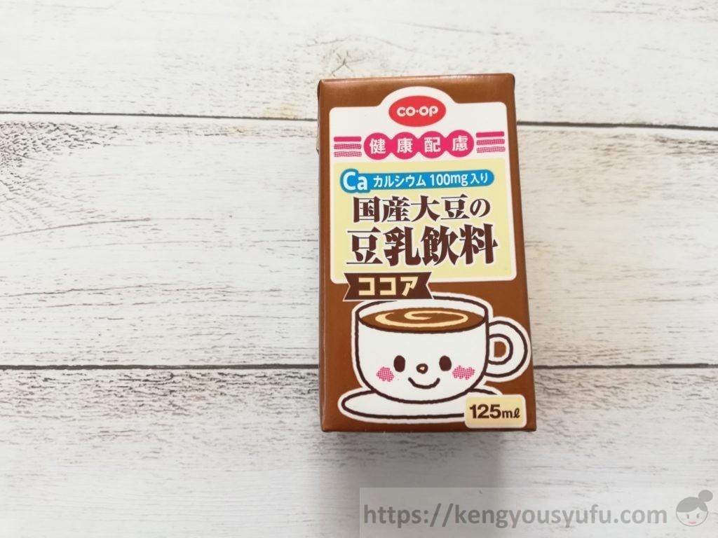 食材宅配コープ「国産大豆の豆乳飲料」ココア味