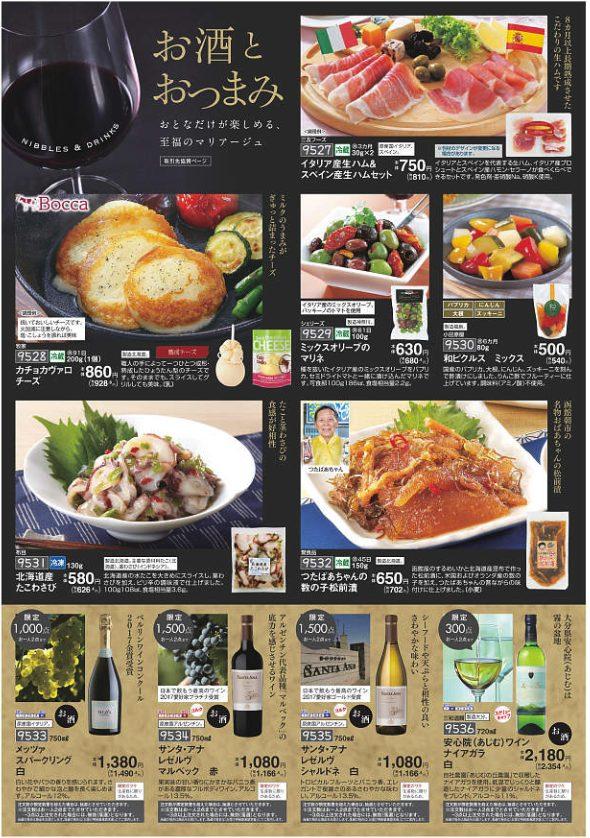 食材宅配コープデリ「ぐるめぐり」に掲載されている「お酒とおつまみ」