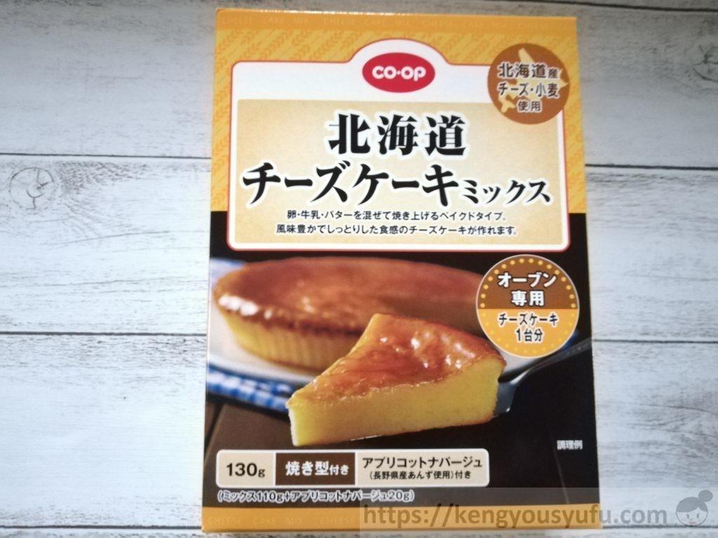 食材宅配コープデリ 北海道チーズケーキミックス パッケージ画像