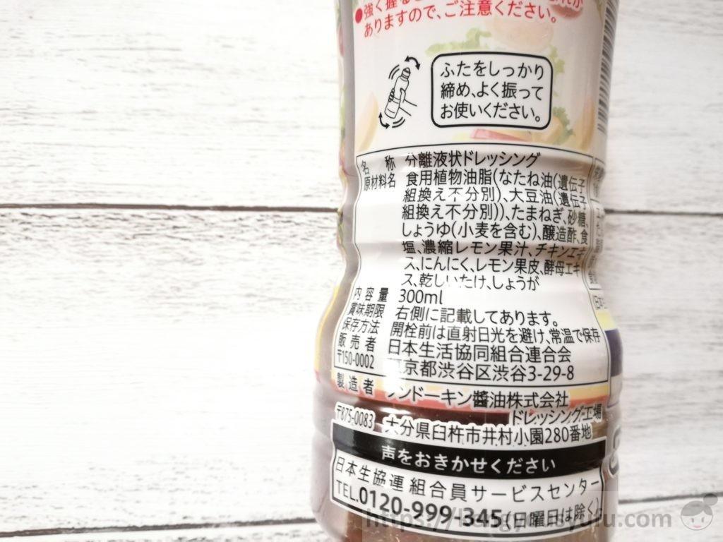 食材宅配コープデリ「野菜たっぷり和風ドレッシング レモン」原材料