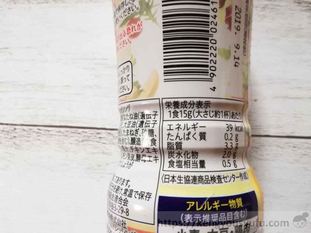 食材宅配コープデリ「野菜たっぷり和風ドレッシング レモン」栄養成分表示