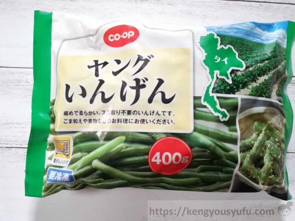食材宅配コープデリの冷凍野菜「ヤングいんげん」パッケージ画像
