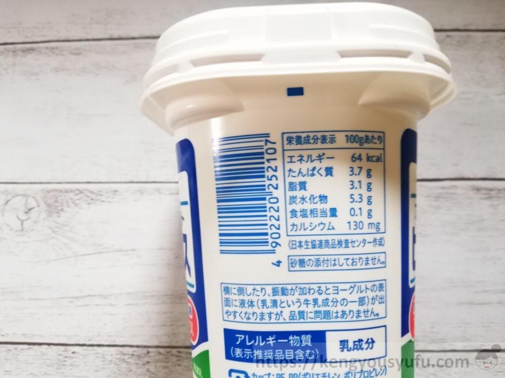 食材宅配コープデリで購入した「プレーンヨーグルト ビフィズス」栄養成分表示