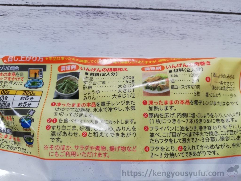 食材宅配コープデリの冷凍野菜「ヤングいんげん」調理方法
