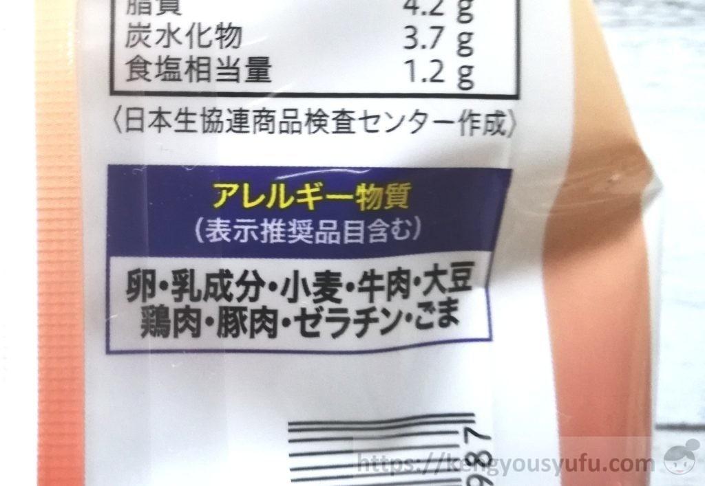 食材宅配コープデリで購入した「ピリ辛ごまスープ」アレルギー物質画像