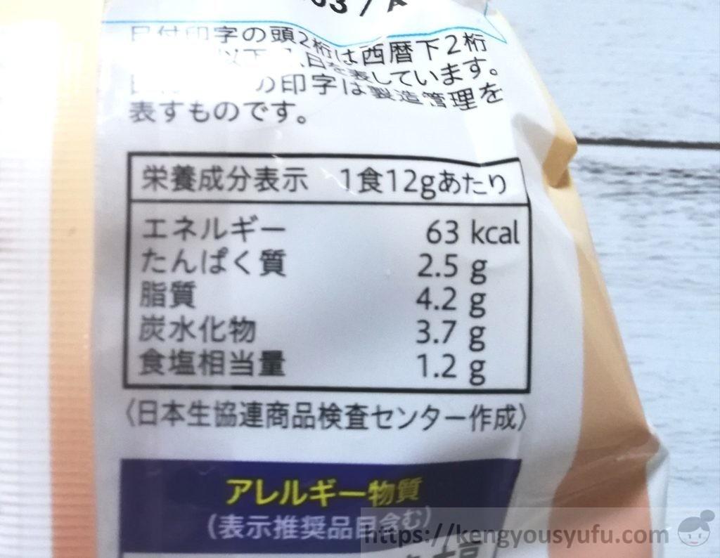 食材宅配コープデリで購入した「ピリ辛ごまスープ」栄養成分表示