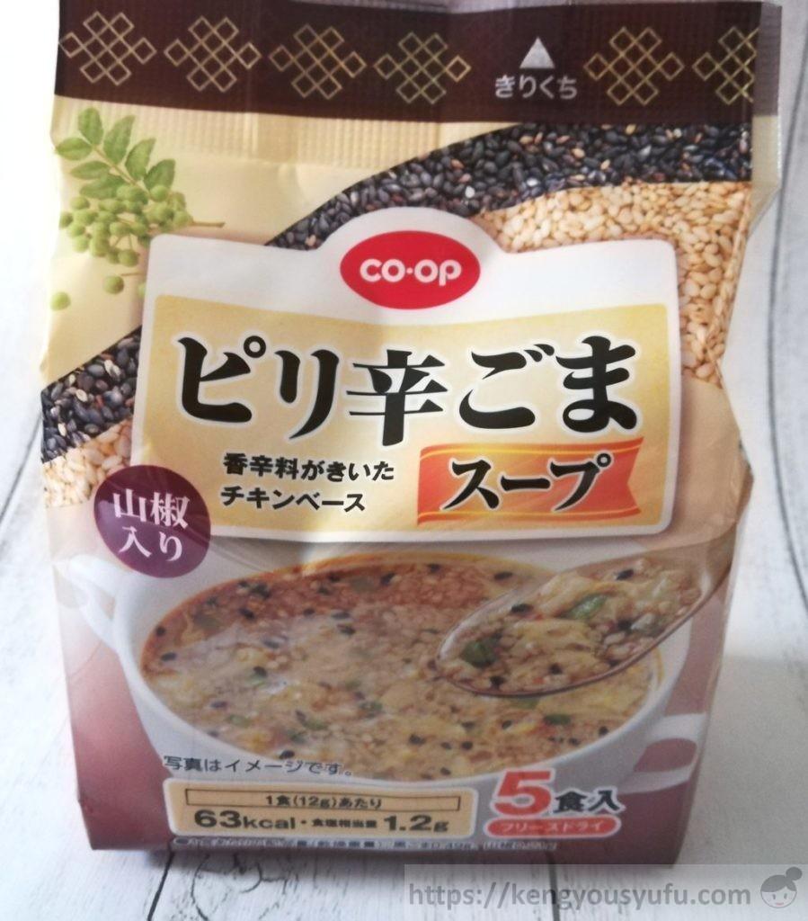 食材宅配コープデリで購入した「ピリ辛ごまスープ」パッケージ画像