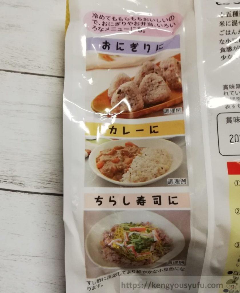食材宅配コープデリで購入した「十五穀米」使い方