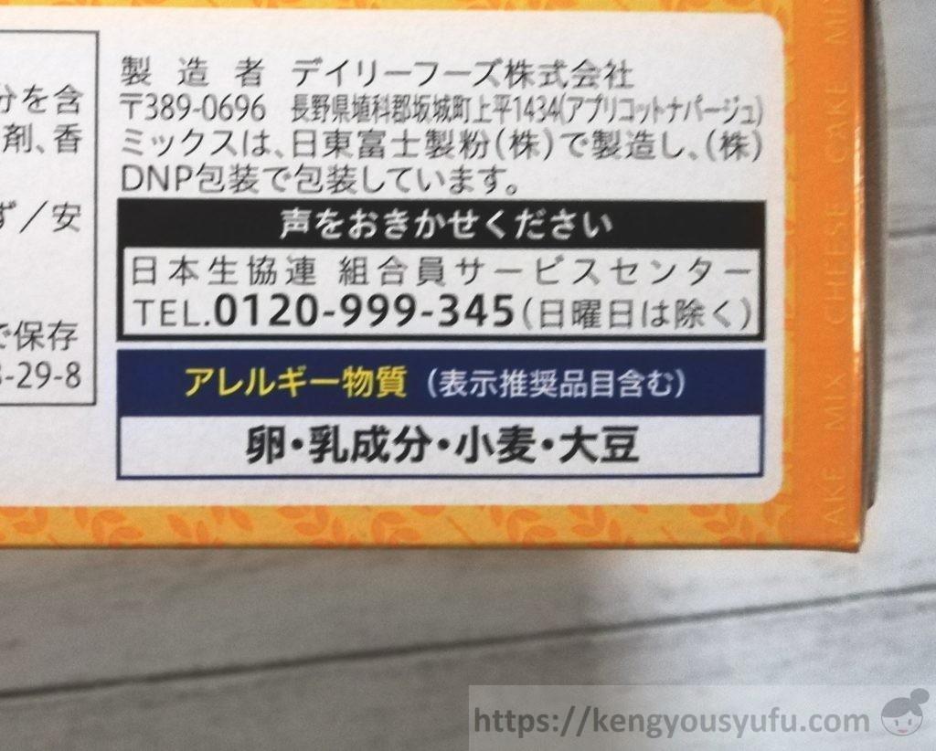 食材宅配コープデリ 北海道チーズケーキミックス アレルギー物質