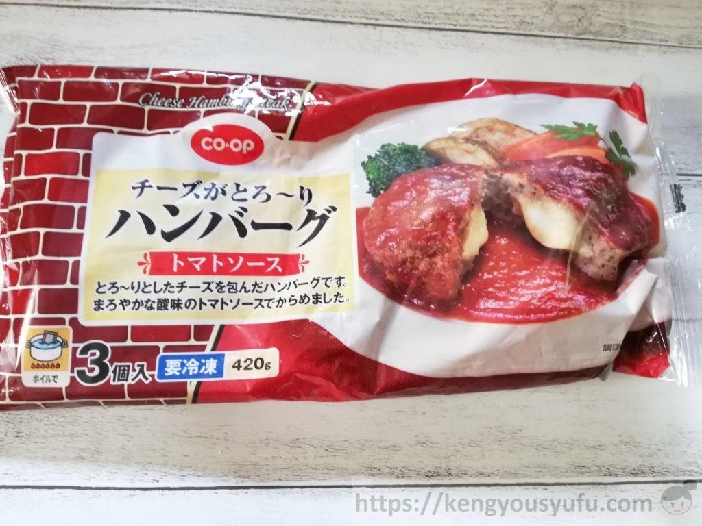 食材宅配コープデリ「チーズがとろ~りハンバーグ」パッケージ画像