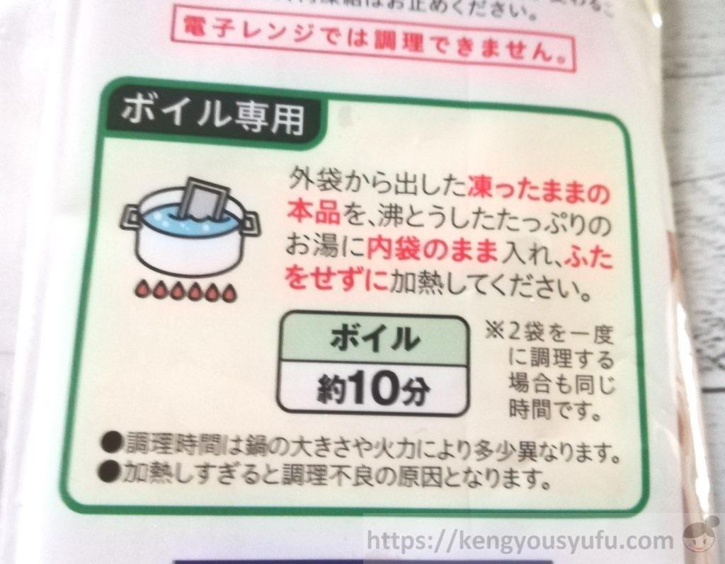 食材宅配コープデリ「お肉のような大豆ミートのハンバーグ」