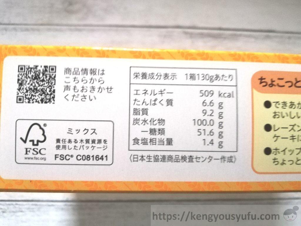 食材宅配コープデリ 北海道チーズケーキミックス栄養成分表示