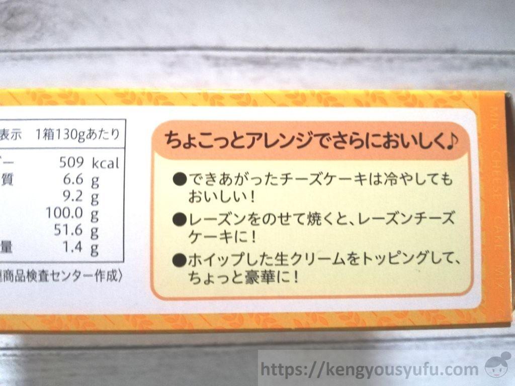 食材宅配コープデリ 北海道チーズケーキミックス アレンジ方法