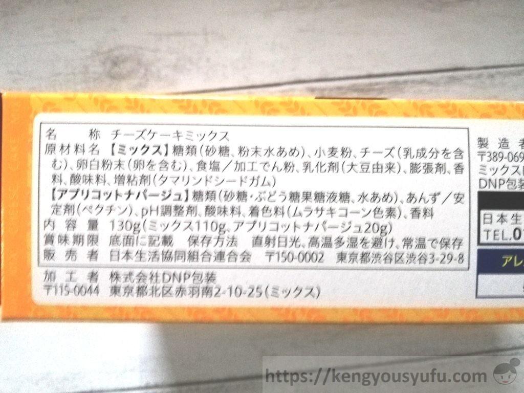 食材宅配コープデリ 北海道チーズケーキミックス 原材料