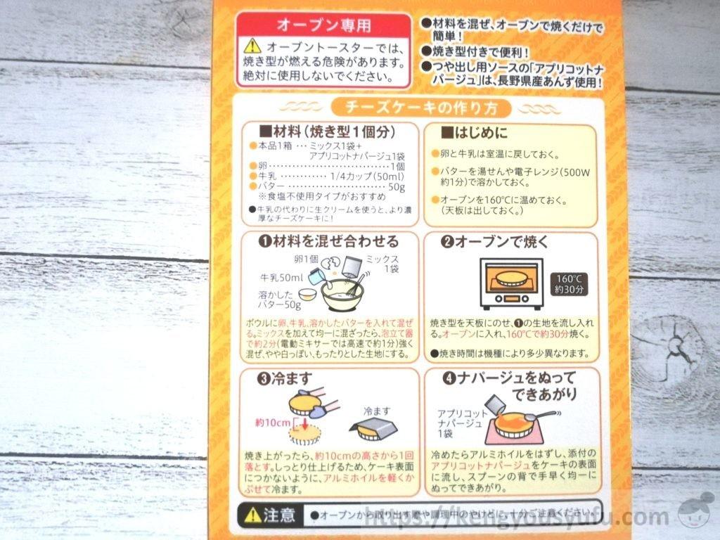 食材宅配コープデリ 北海道チーズケーキミックス 作り方